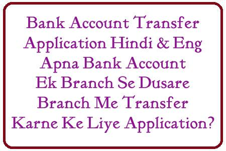application to bank manager for atm card in hindi